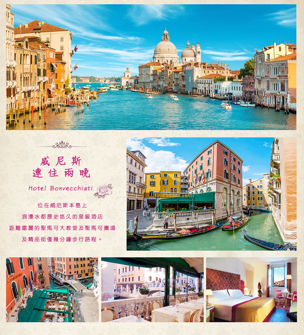 威尼斯島上歷史悠久飯店hotel bonvecchiati