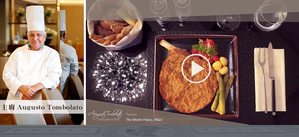 首創五星酒店內晚餐-米蘭炸豬排