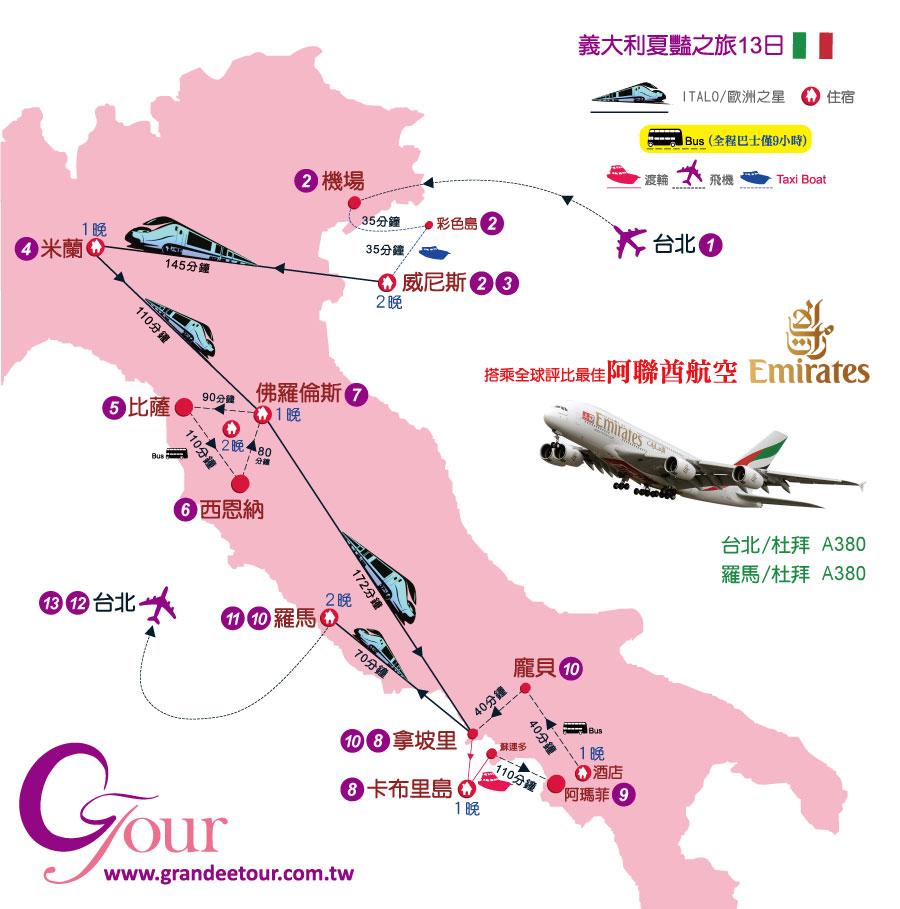 格蘭國際-義大利夏豔13天-路線地圖