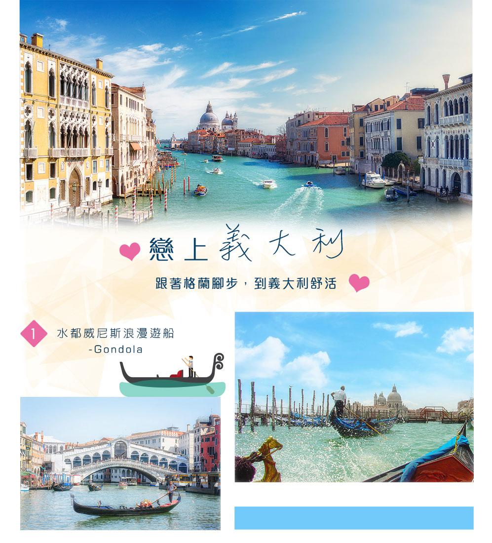 戀上義大利-威尼斯