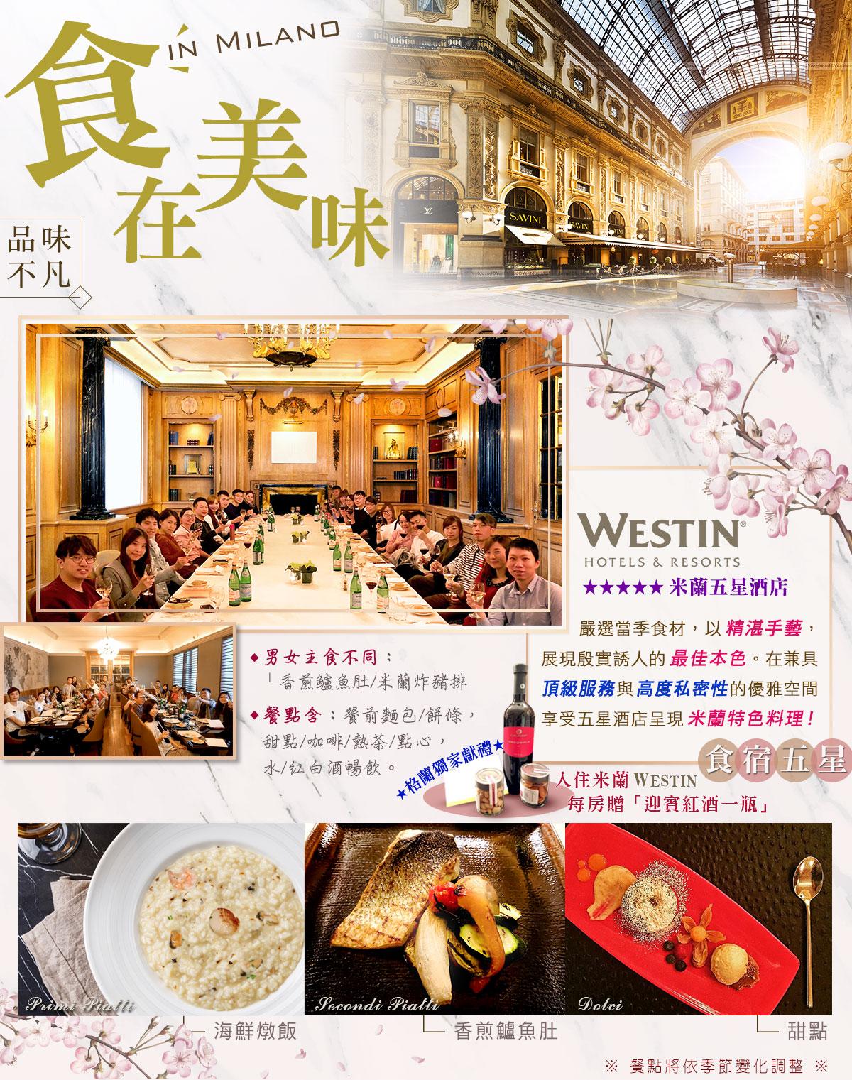 入住米蘭WESTIN五星酒店並在酒店內享用晚餐
