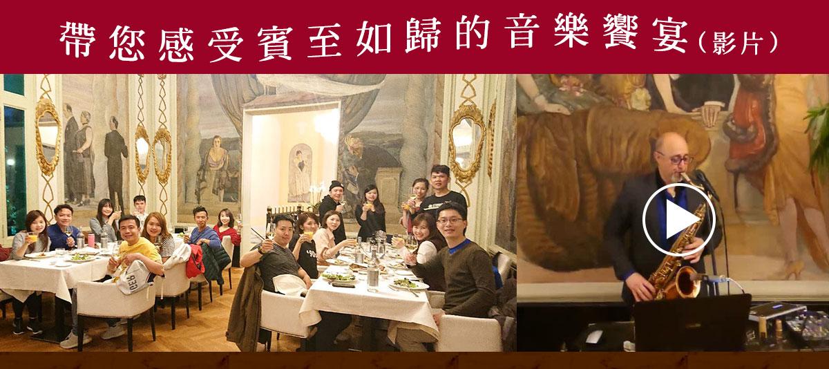精彩羅馬之夜 五星酒店內享用音樂晚宴
