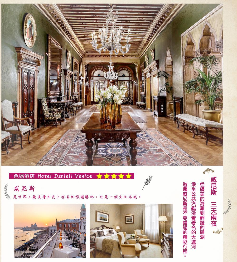 Hotel Danieli Venice 色遇酒店
