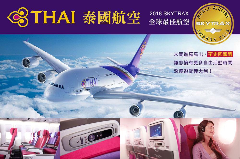 泰國航空介紹圖