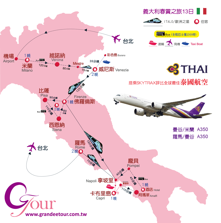 義大利春賞13日-泰國航空