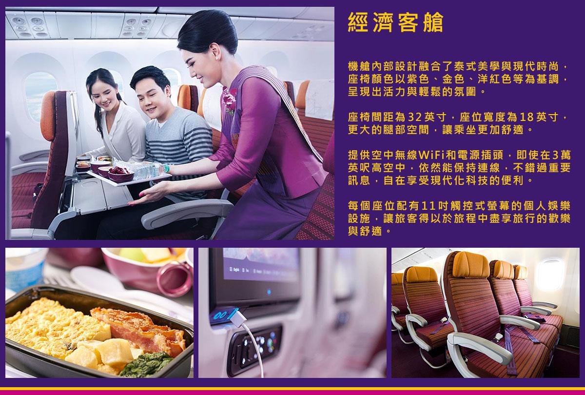 2020義大利春節團13天行程特色-泰國航空介紹3