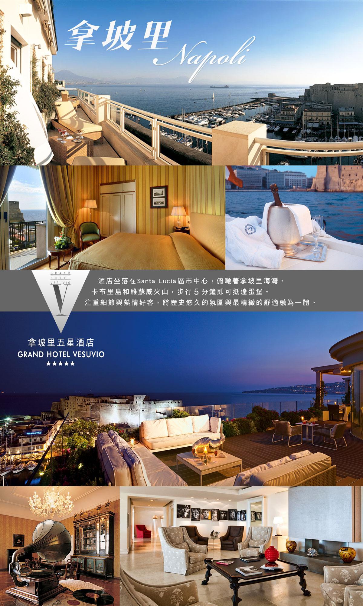 拿坡里五星酒店GRAND HOTEL VESUVIO