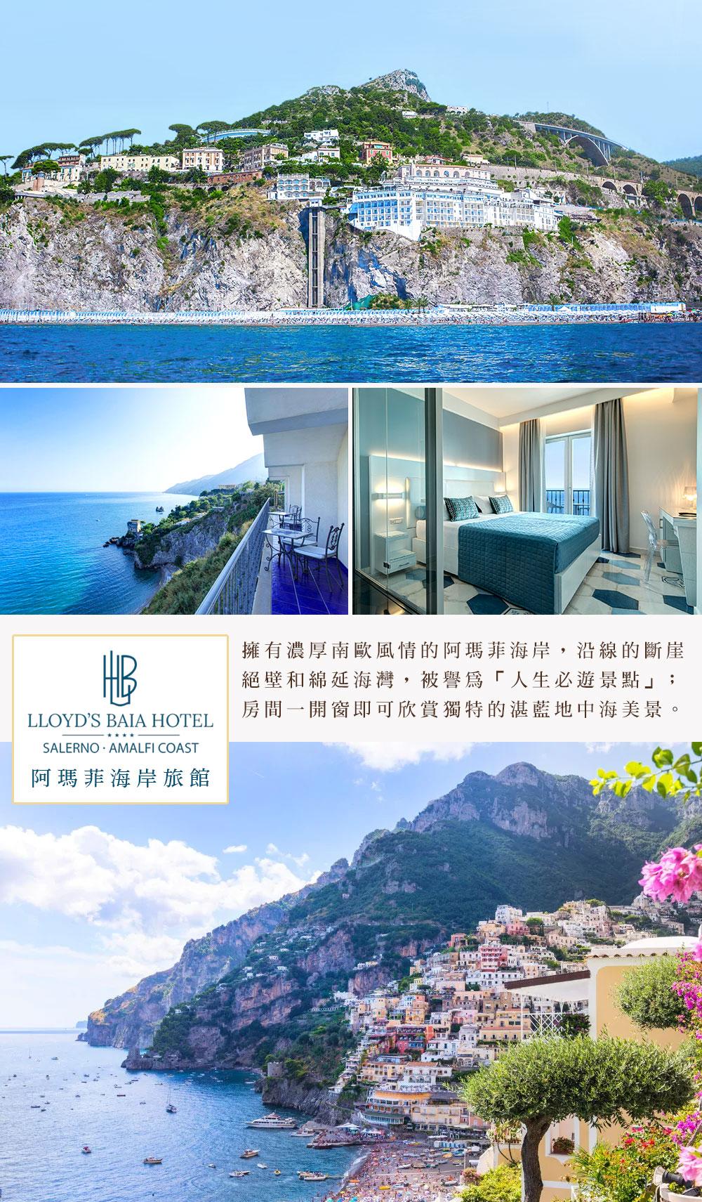 阿瑪菲4星酒店Hotel Lloyd's Baia Amalfi coast