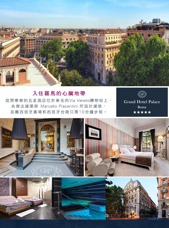 羅馬5星酒店連泊2晚Grand Hotel Palace