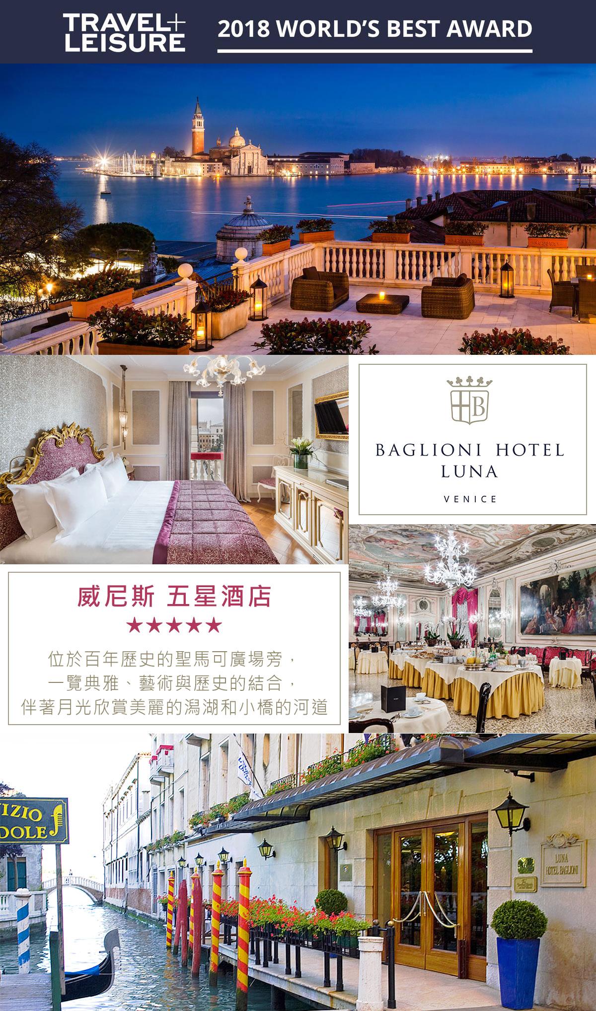 威尼斯本島入住5星酒店2晚Baglioni Hotel Luna Venezia