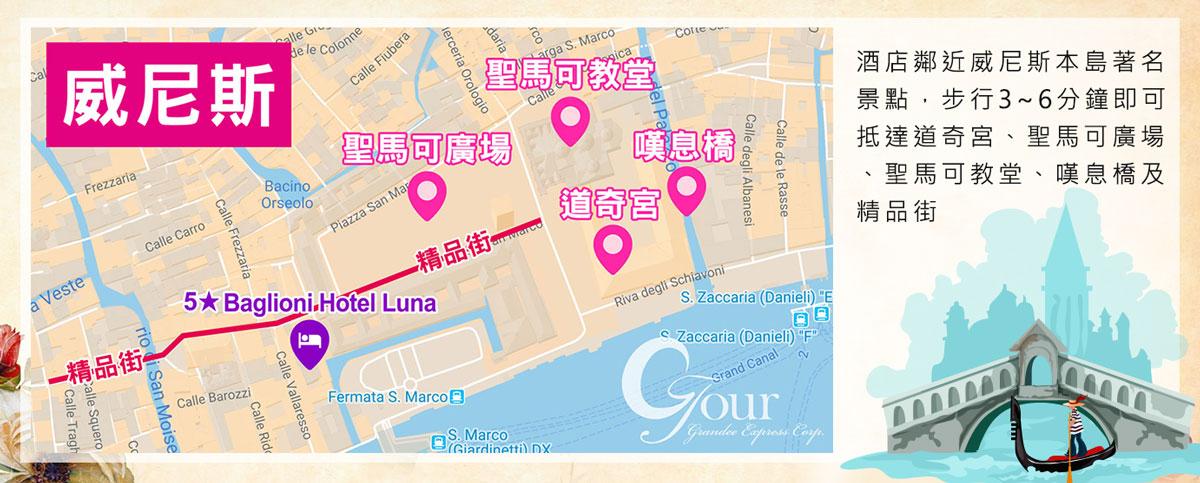 威尼斯五星酒店LUNA與景點位置圖